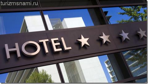Критерии оценки Звездности Отелей