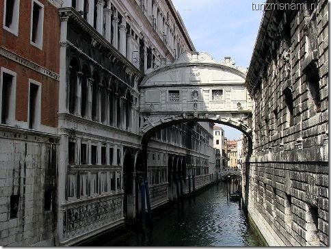 Венеция, Мост вздохов, Дворец Дожеи и Новая тюрьма