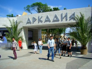 Знаменитая Одесская «Аркадия»